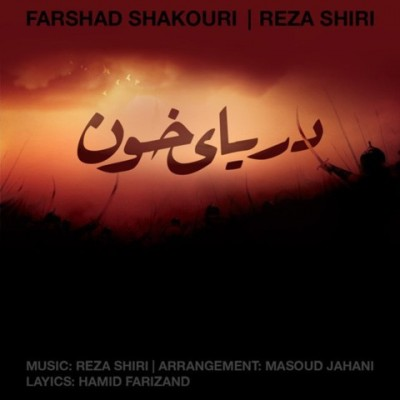 Farshad Shakouri Ft Reza Shiri - Daryaye Khoon