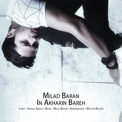 milad-baran-in-akharin-bare