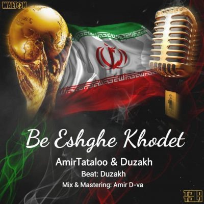 Amir Tataloo Ft. Duzakh - Be Eshghe Khodet